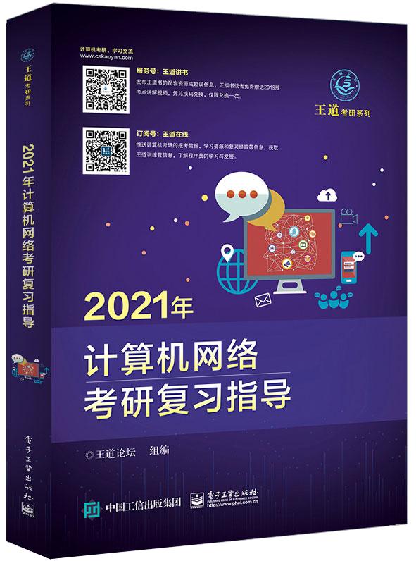 图片[1]-2021王道考研计算机网络复习指导-兀云资源网