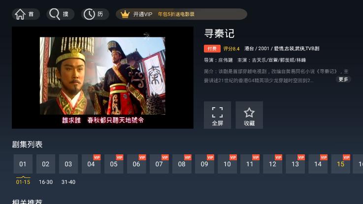 华数TV v6.0.1.3 破解版 | 正版视频免费观看-QQ前线乐园