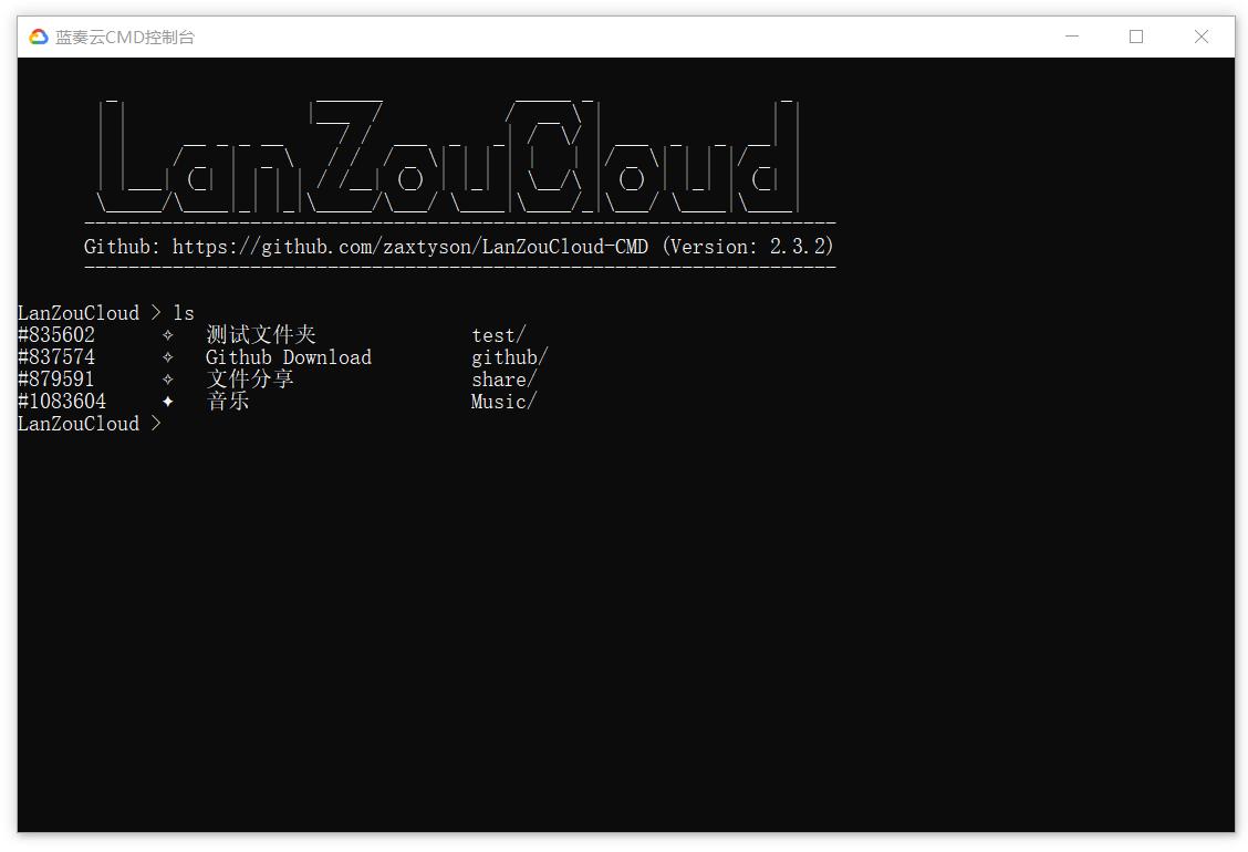 lanzou-gui,LanZouCloud-CMD,蓝奏云网盘,蓝奏盘api,蓝奏网盘上传工具,蓝奏云盘客户端,蓝奏网盘客户端,蓝奏网盘命令行工具