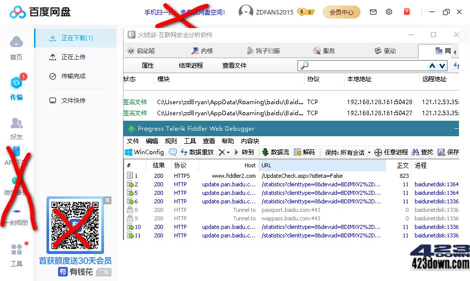 BaiduYunGuanjia,BaiduNetdisk,baiduwangpan,百度云盘,百度云管家,百度网盘客户端,网盘下载工具,度盘PC客户端,度盘下载工具