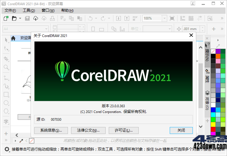 CorelDRAW2021 产品序列号免账户登陆补丁