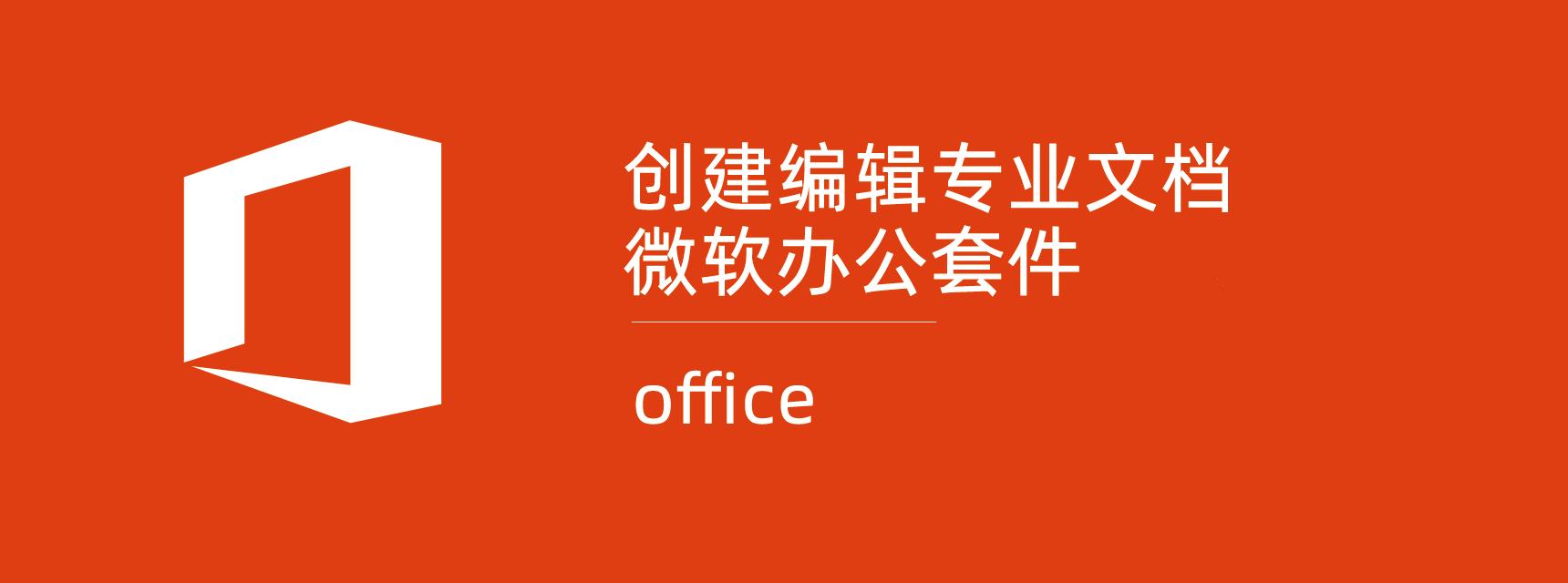 正版软件:Office 学生版/家庭版/专业增强版 最低仅需248元