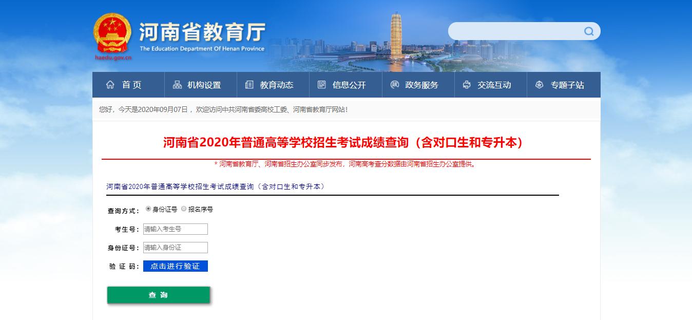 图片[2]-河南省2021专升本查分入口汇总-兀云资源网