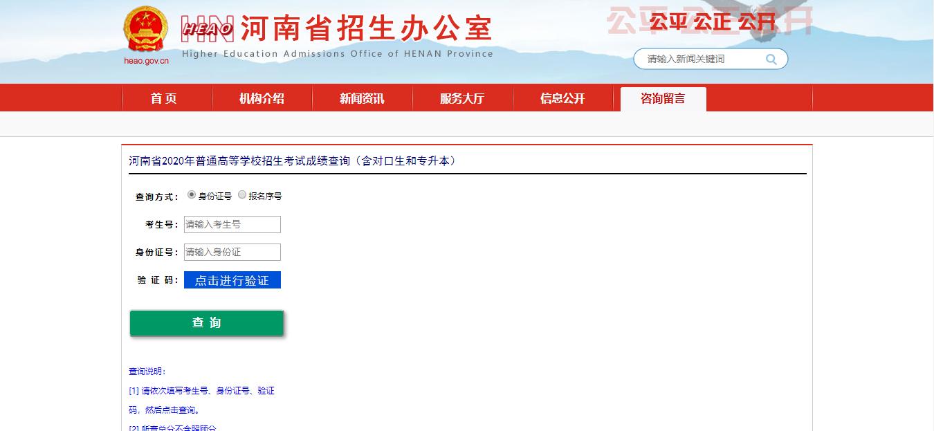 图片[1]-河南省2021专升本查分入口汇总-兀云资源网
