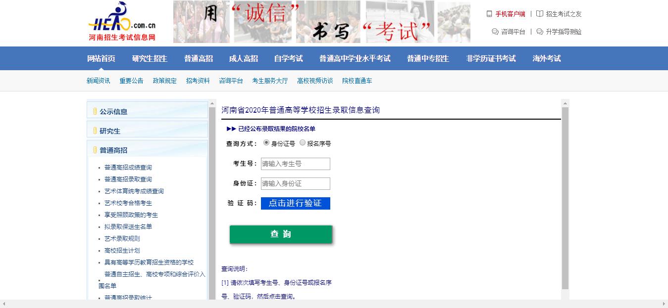 河南省2020专升本录取查询入口汇总-兀云资源网