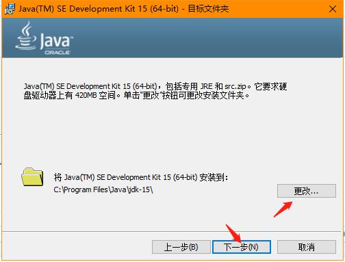 JDK15 for Windows 64位 安装教程-兀云资源网