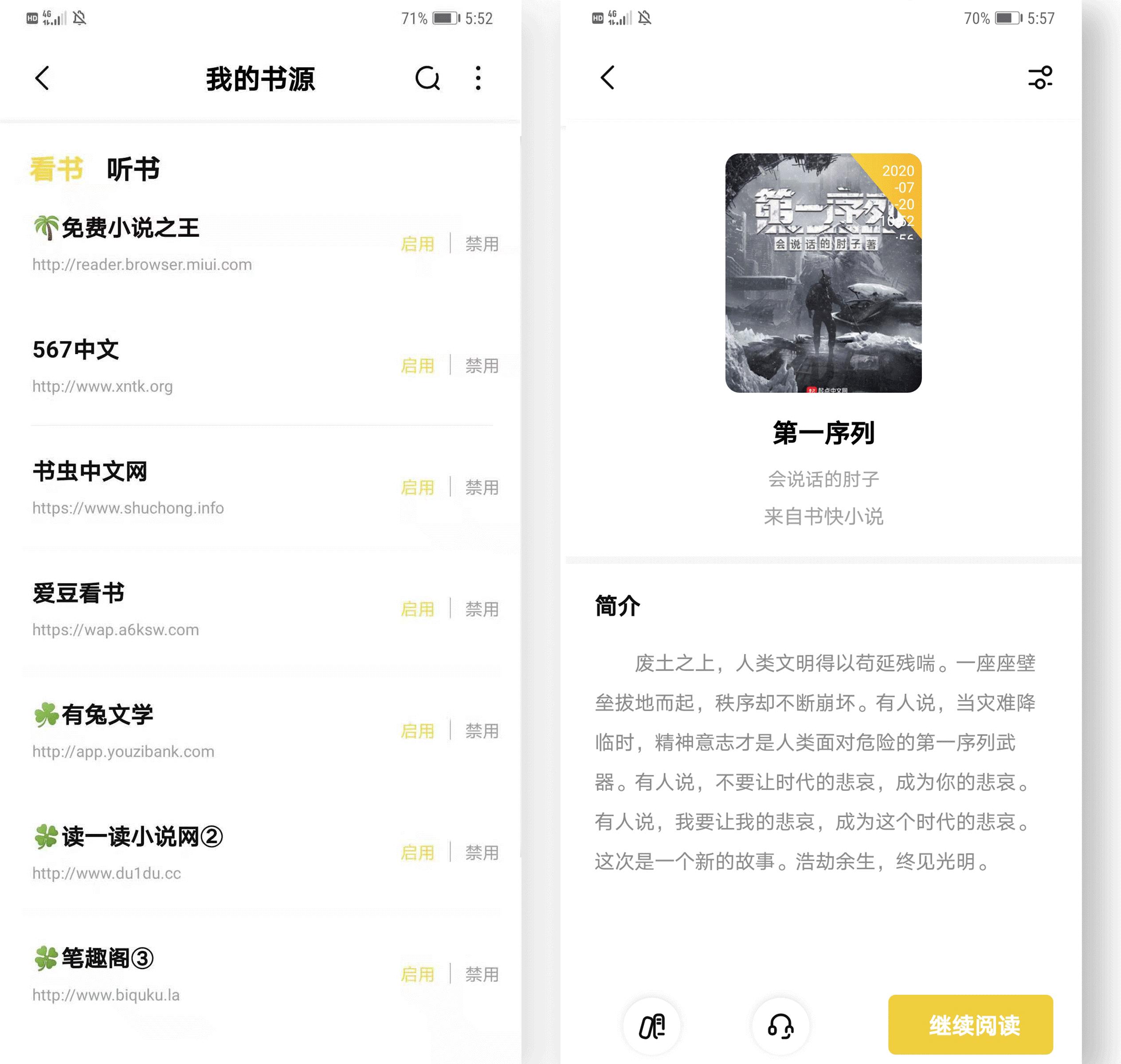 推荐:Android 启阅(看小说神器) v2.2.7 无广告破解版