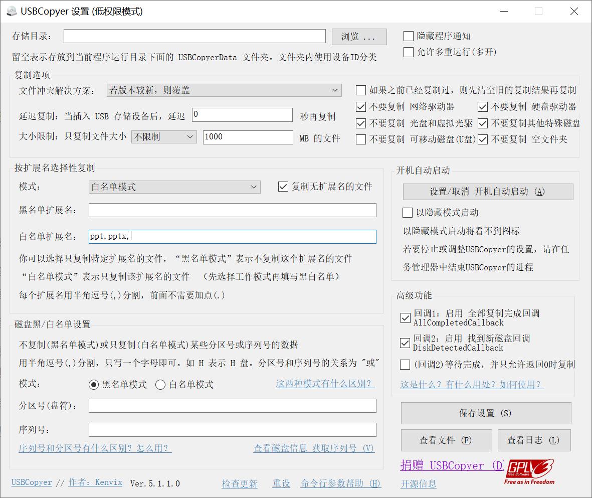 USBCopyer(备份&偷U盘文件的神器)
