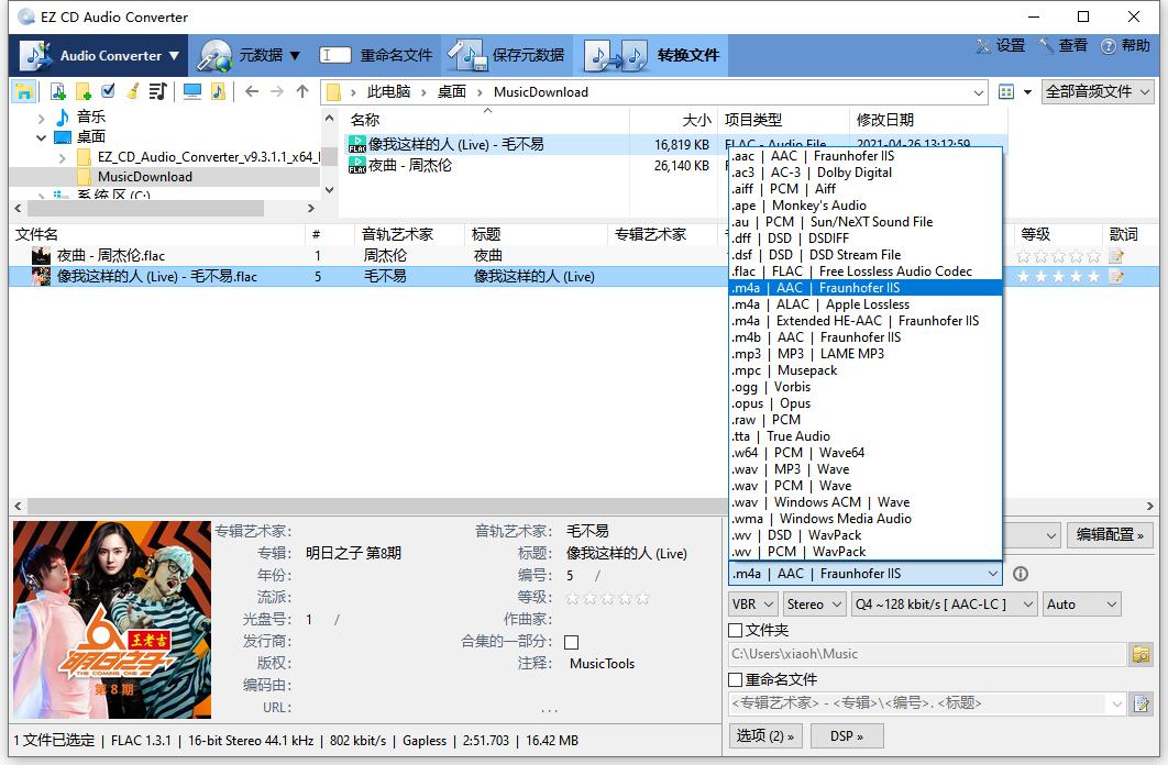 EZ CD Audio Converter v9.3.1.1 中文特别版