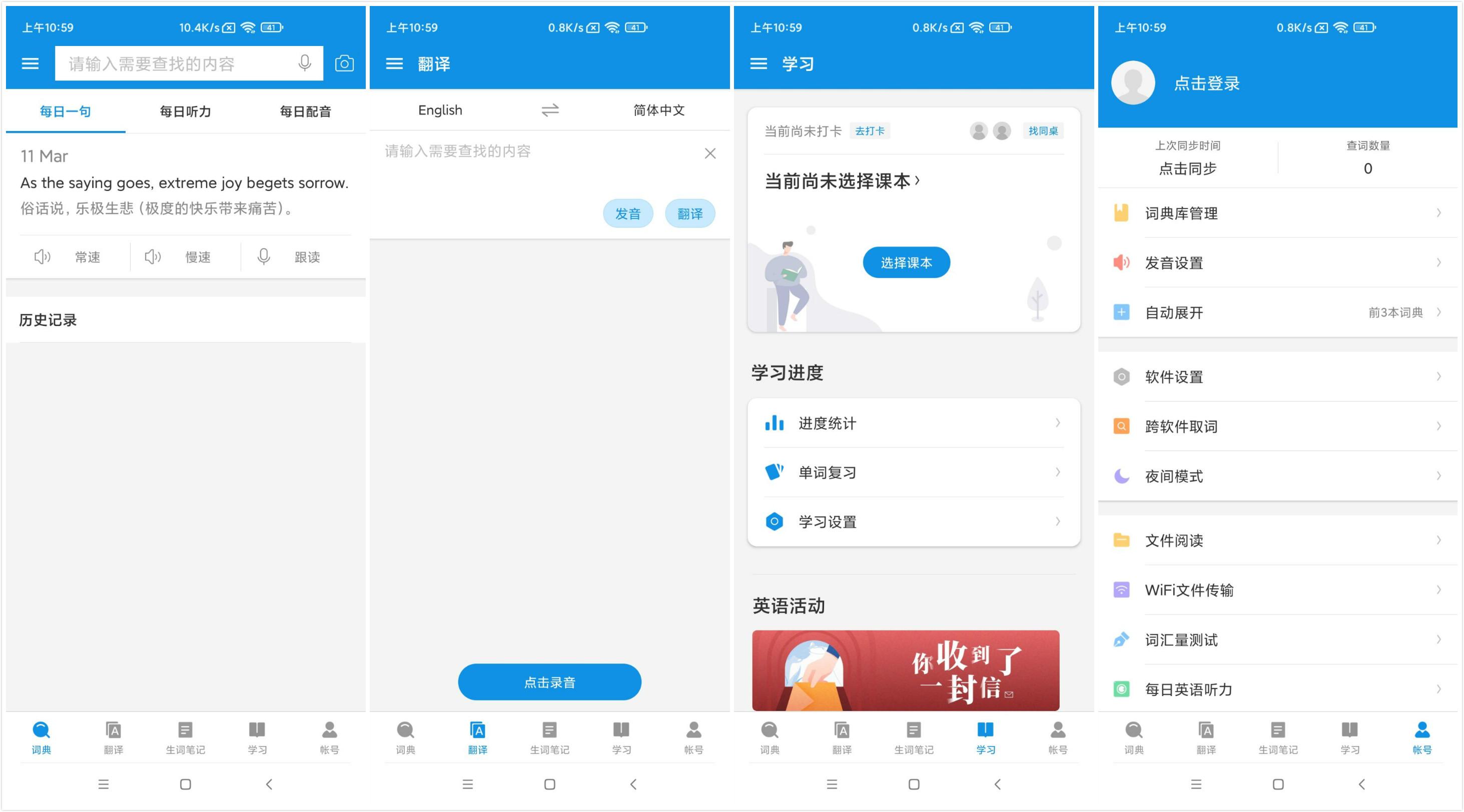 Android 欧路词典 v7.9.9 去广告清爽专业版-QQ前线乐园