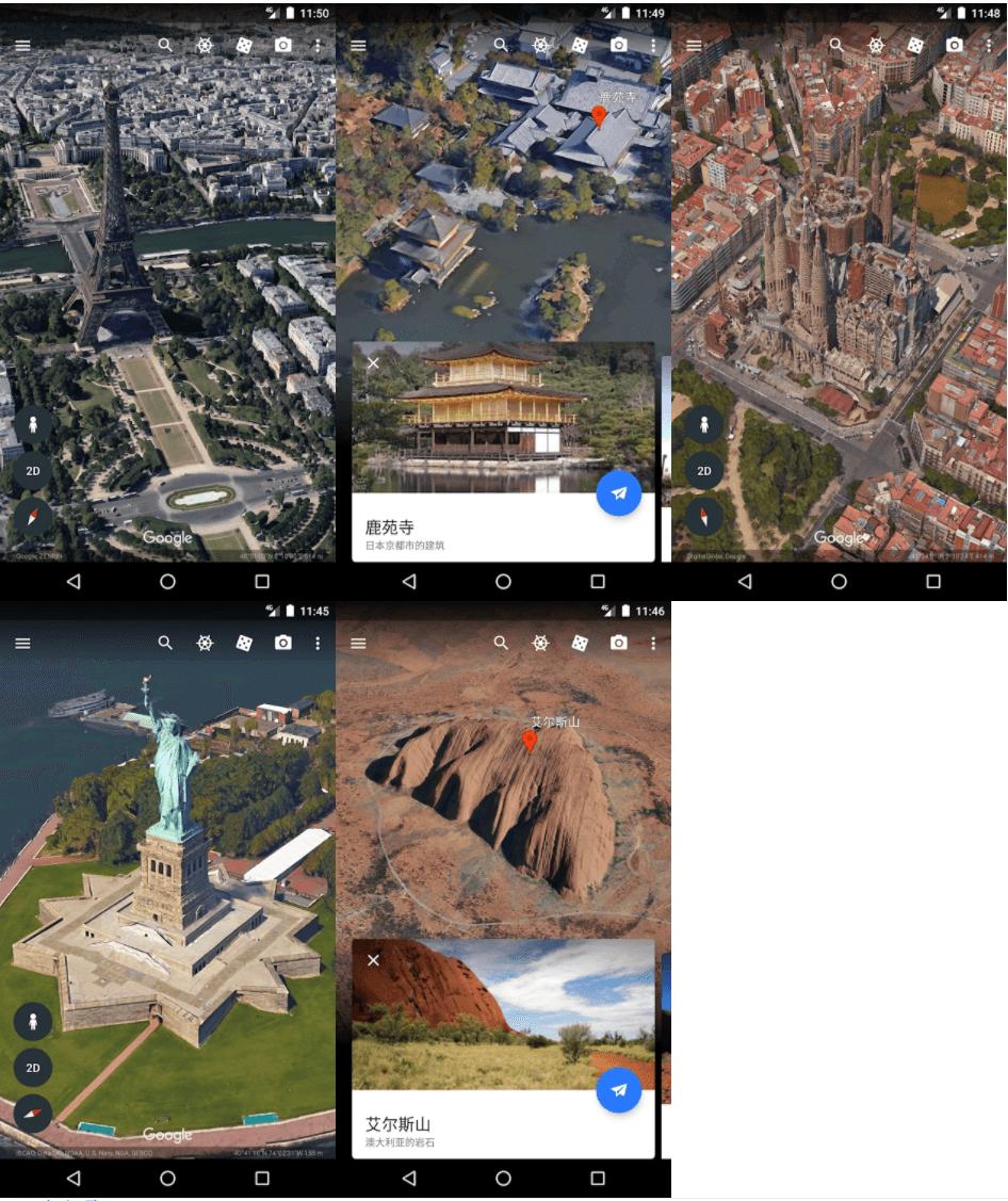 gugediqiu,com.google.earth,Google地球,谷歌地图导航,安卓地图,手机智能导航,谷歌地球安卓版,手机地图应用