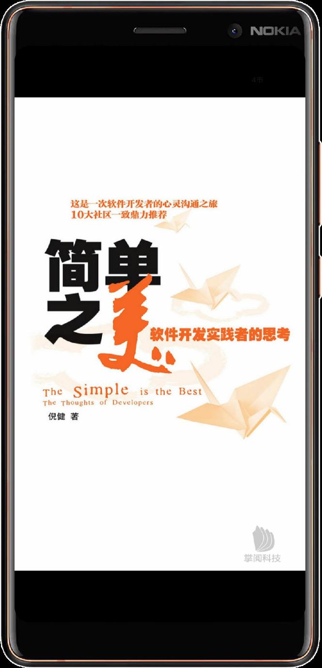 《简单之美:软件开发实践者的思考[精品]》